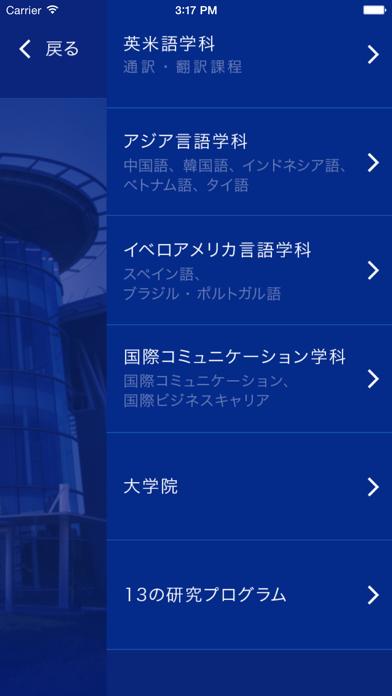 神田外語大学スマートフォンアプリのおすすめ画像3