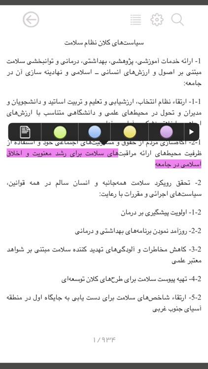 کتاب سلامت ایران screenshot-3