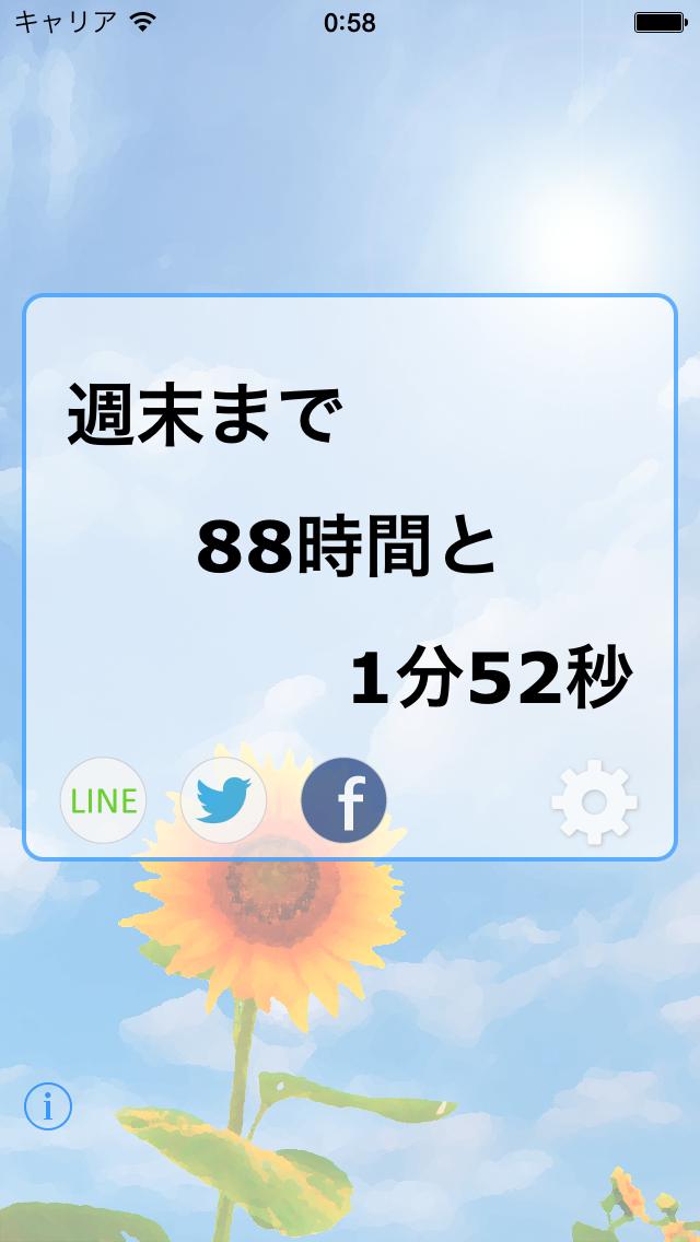週末まで 〜 平日カウントダウンのスクリーンショット3
