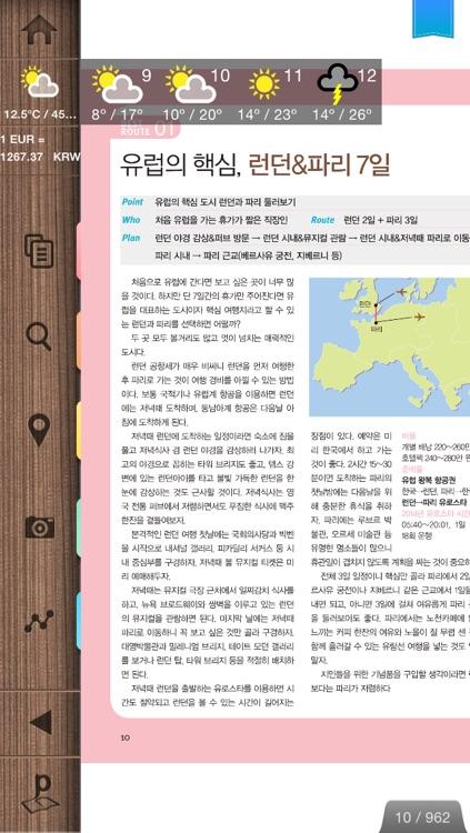 핵심유럽 100배 즐기기 (14~15 최신판) screenshot-3