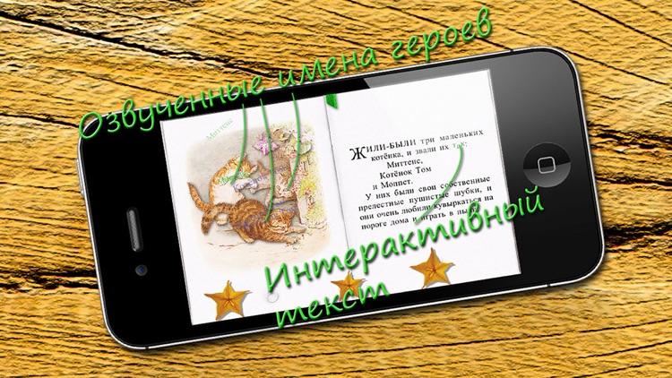 The Tale of Tom Kitten in Russian LITE