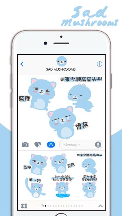 蓝瘦香菇 - 我懂你的心情(中文疗愈表情包) screenshot-3