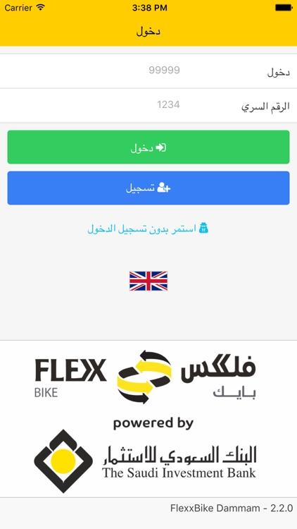KFU FlexxBike
