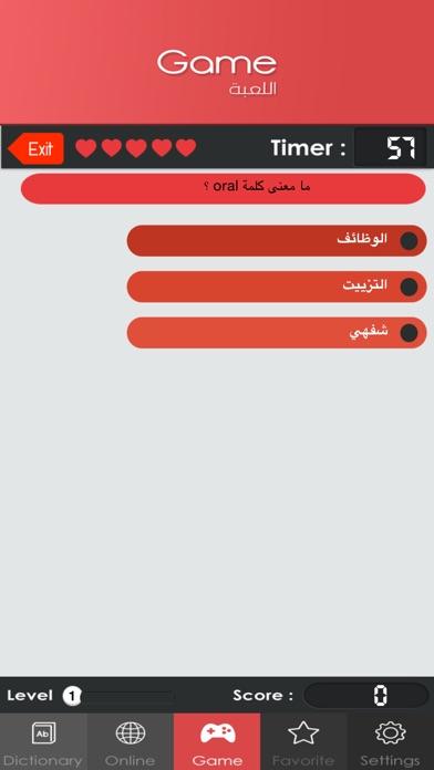 Arabic Dictionary - قاموس آي-فون إسلام Screenshot 5