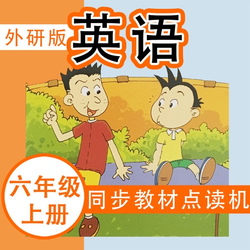 外研社版小学英语六年级上册点读课本