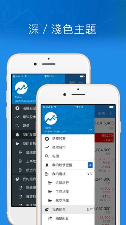 Ticker 香港股票投資 版 screenshot-4
