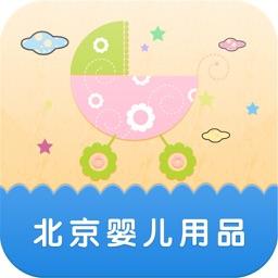 北京婴儿用品平台