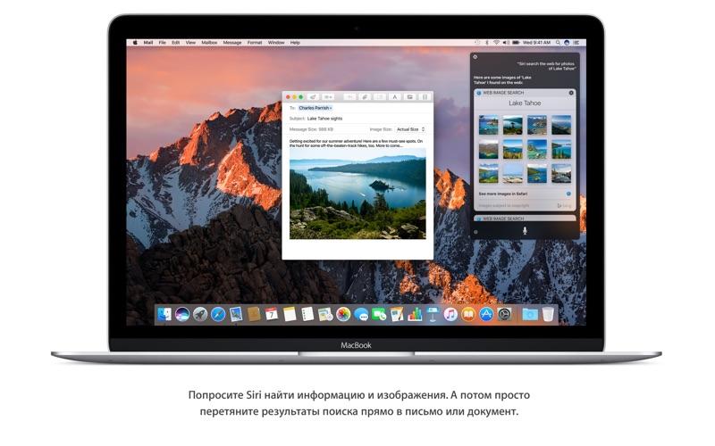 macOS Sierra скриншот программы 1