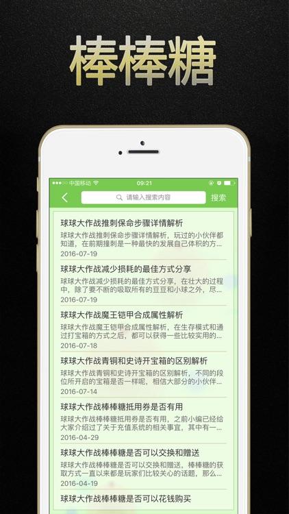游戏狗攻略 for 球球大作战棒棒糖 screenshot-3