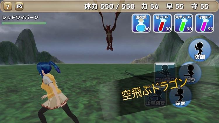素手でドラゴンを倒す少女 screenshot-3