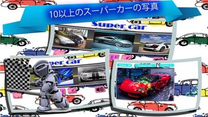車ゲームアプリ無料 子供のパズル いい V1のスクリーンショット2