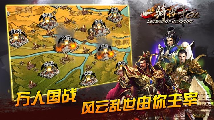 一骑当千OL-万人国战(Legend Of Warrior)