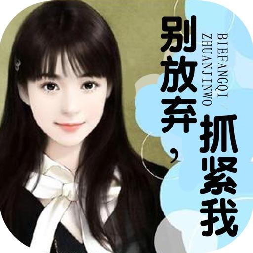 放弃我抓紧我新:2016最燃情小说【纪念版】