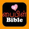 Tamil-English Bilingual Audio Holy Bible