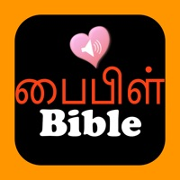 Codes for Tamil-English Bilingual Audio Holy Bible Hack