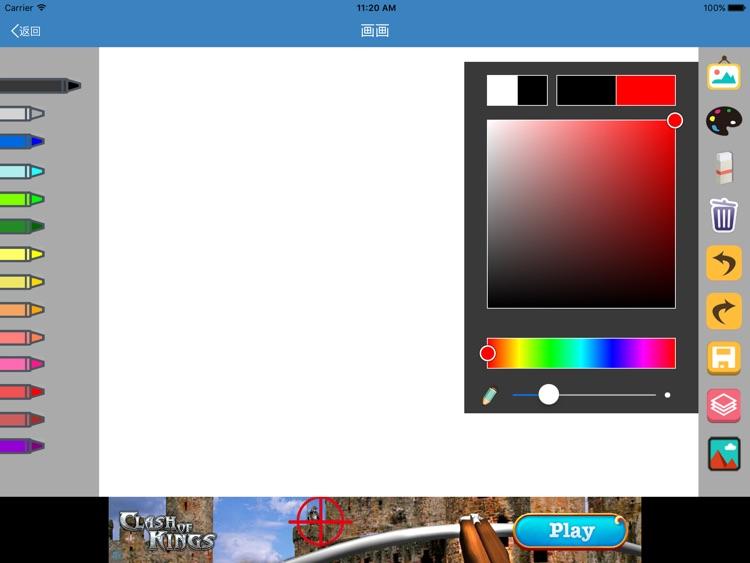 涂涂画画HD - 填色画册 screenshot-4