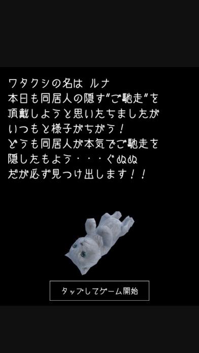脱出ゲーム 謎解きにゃんこ5 ~小さな女の子の部屋~紹介画像2