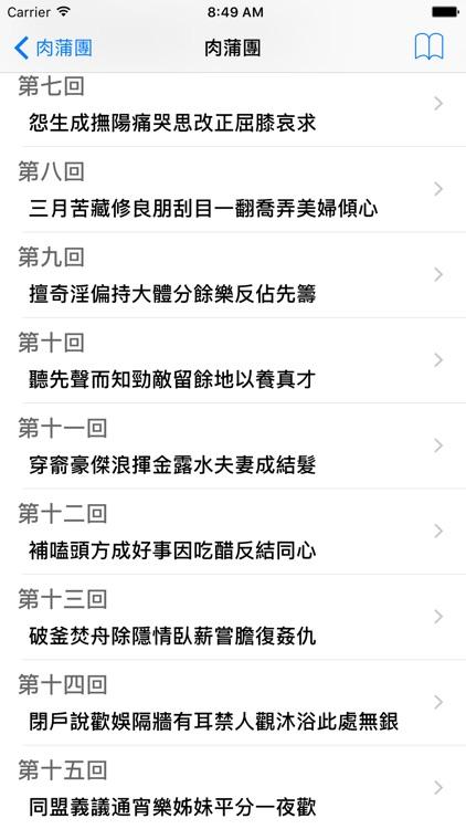 肉蒲團 screenshot-2