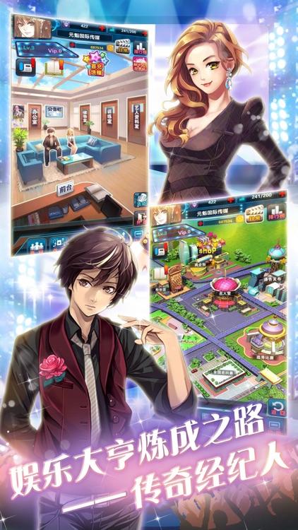 传奇经纪人-一款明星恋爱养成的模拟经营游戏 screenshot-3
