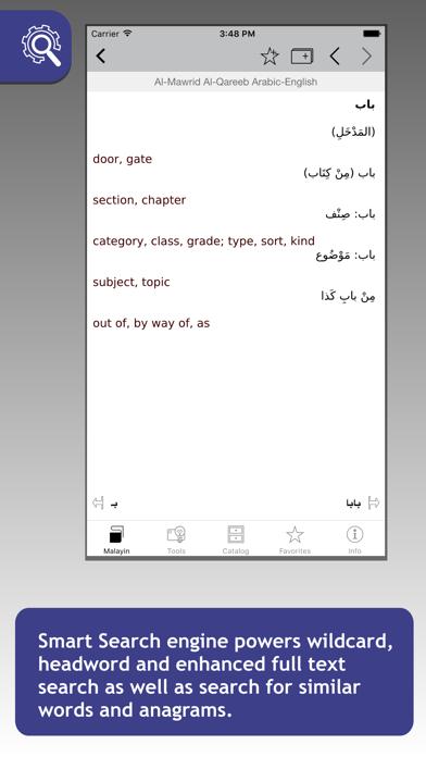 Malayin Arabic <-> English Dictionariesのおすすめ画像2