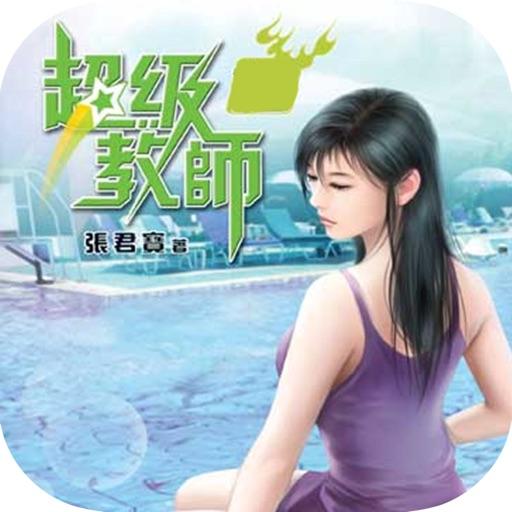 超级教师—校园青春文学小说(精校版)