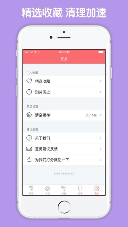 美味果汁大全 - 清爽养颜滋润每一天~ screenshot-4