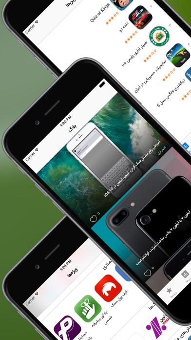 ویترین سیبچه app image