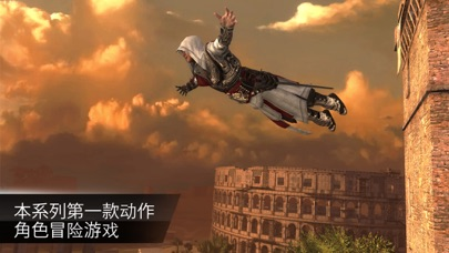 Screenshot for 刺客信条:本色 in China App Store