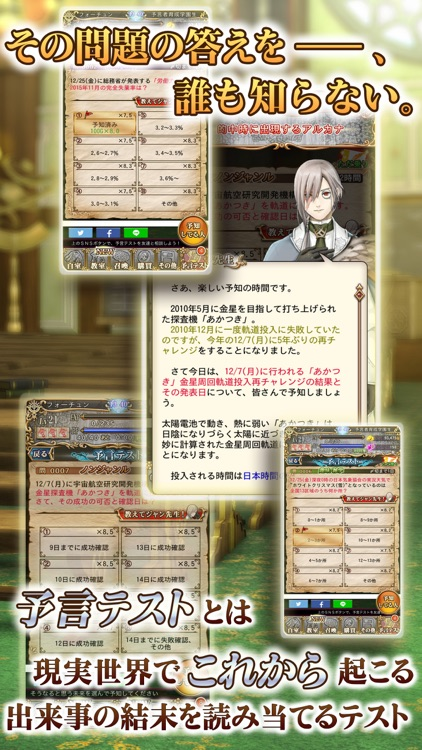 予言者育成学園Fortune Tellers Academy screenshot-2