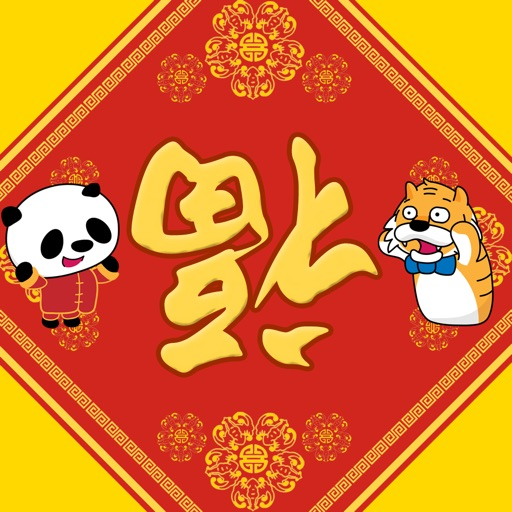 You'll master Chinese!!Pinyin of the Tiger