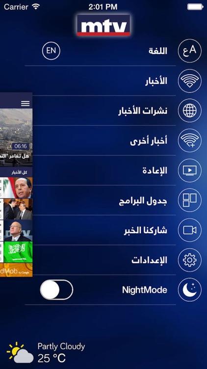 mtv Al Lubnaniya