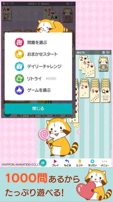 あらいぐまラスカル ソリティア【公式アプリ】 ScreenShot3