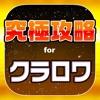 クラロワ究極攻略 for クラッシュロワイヤル - iPadアプリ