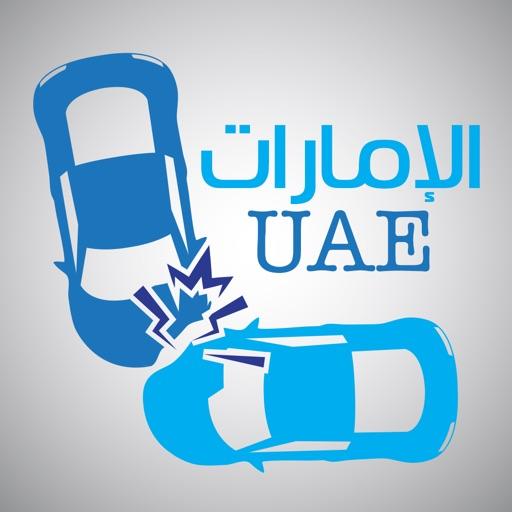 UAE Car Accidents حوادث الإمارات
