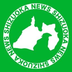 静岡県ニュース By アプリdeニュース
