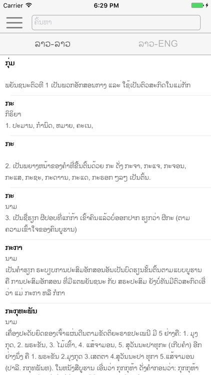 Lao Dictionary By Bizgital