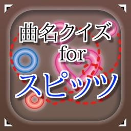 曲名for スピッツ ~穴埋めクイズ~