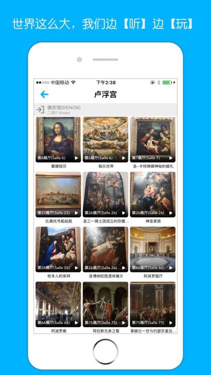 口袋导游Pro:全球旅游景点中文语音讲解专业版