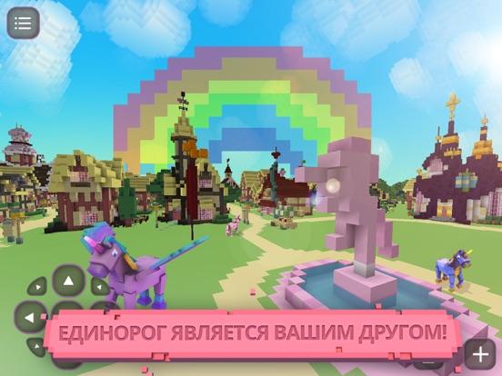 Единорог Крафт: игра для девочек о строительстве на iPad