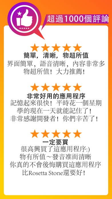 [學戲語言]東北亞語言 :樂趣學習日語,韓語和粵語/廣東話屏幕截圖4