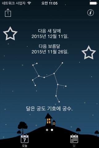 Sky and Moon phases calendar screenshot 3
