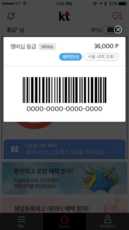 KT 고객센터 screenshot-4