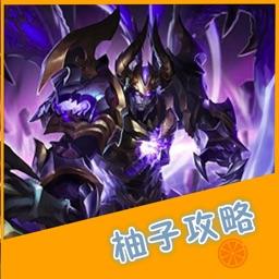 柚子攻略 for 王者荣耀