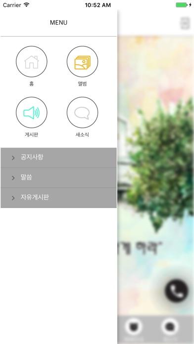 다운로드 예인교회(구리) Android 용
