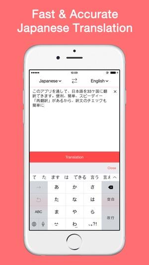 Japanese Translation On The App Store