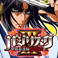 SLOTバジリスク3~甲賀忍法帖~Ⅲ(バジ3)のアプリアイコン(大)