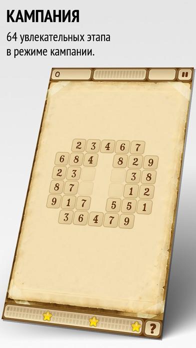 Семки - Головоломка с числами Скриншоты5