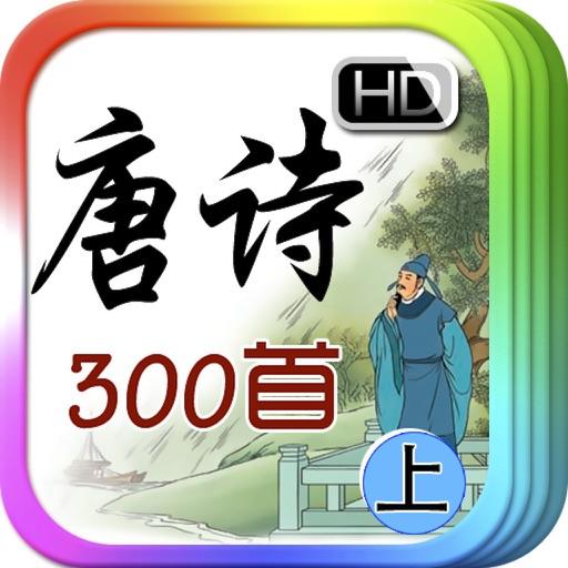 互动 唐诗 300 首 [上]