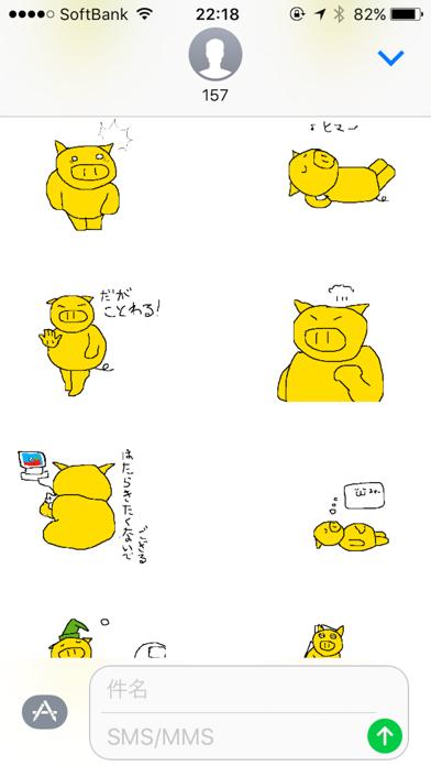 ぶたんぷのスクリーンショット3
