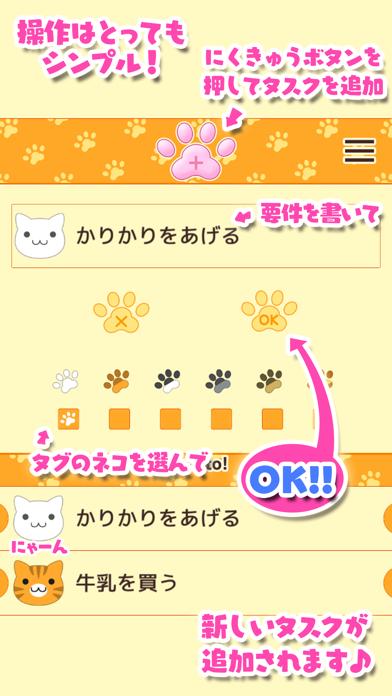 Nyanto!のスクリーンショット2